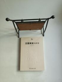【一版一印,内页全新】三国演义的世界(世说中国)