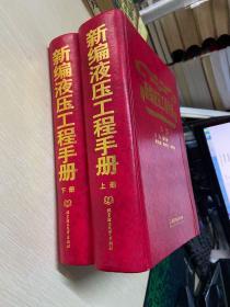 新编液压工程手册(上下)(全二册)