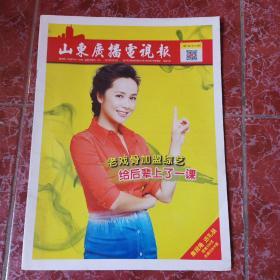 老报纸…山东广播电视报2017年第11期(封面人物:蒋雯丽 )
