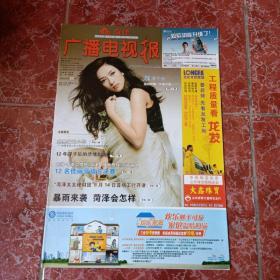 老报纸…菏泽广播电视报2010年第32期(封面人物:章子怡)