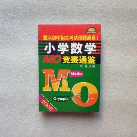 2008小学数学MO奥林匹克竞赛试题(有受潮.不影响阅读)