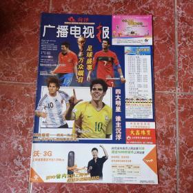 老报纸…菏泽广播电视报2010年第25期(封面人物:足球明星C罗、卡卡、梅西、比利亚)