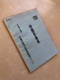 中国星命术(中国传统文化资料研究之二)