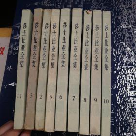 莎士比亚全集(2--11册全)缺1、4、 12册 .共9册合售