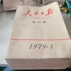 人民日报缩印合订本1979年1月份,2月份,3月份,4月份,6月份,7月份,9月份,10月份,11月份9册合售