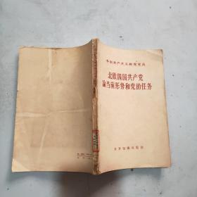 北欧四国共产党论当前形势和党的任务(58年1印)馆藏