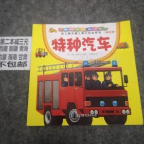 幼儿园交通工具小百科系列:特种汽车(第2版)