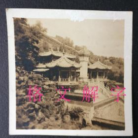 老照片 民国 北京风景 北平颐和园石舫(9.8 × 6.8 cm) 清晰 北平万寿山昆明湖碑 2张 合售