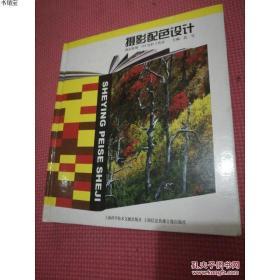 【现货】摄影配色设计晨雪主编上海科学技术文献出版社;上海信息