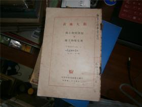 辩证唯物主义与历史唯物主义(1946年版关勋夏教授毛笔点批)