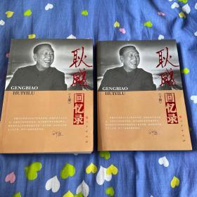 耿飚回忆录 修订新版本上下册全(中联部、国防部部长)