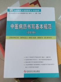 中医病历书写基本规范(2018)