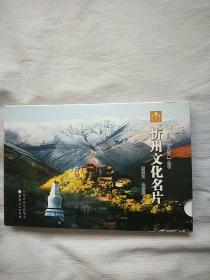 忻州文化名片