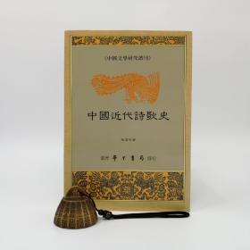 台湾学生书局版 马亚中《中国近代诗歌史》(锁线胶订)