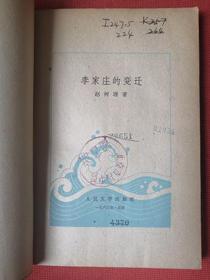1963年《李家庄的变迁》 赵树理 著