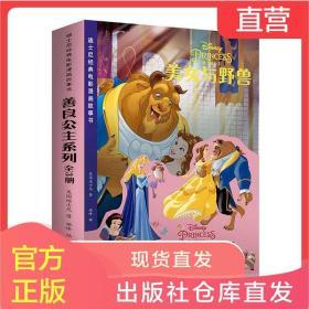 善良公主系列全3册 迪士尼经典电影漫画故事 书迪士尼宝宝睡前故