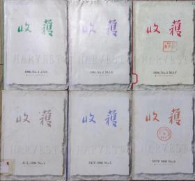 """《收获》文学杂志1996年第1,2,3,4,5,6期全年6册合售 (史铁生长篇《务虚笔记》王安忆中篇《我爱比尔》东西中篇《没有语言的生活》阎连科中篇《黄金洞》彭小莲中篇《燃烧的联系》叶兆言长篇《一九三七年的爱情》万方中篇《和天使一起飞翔》,钟道新中篇《公司衍生物》李冯中篇《王朗和苏小眉》老妞长篇《手心手背》赵长天中篇《老同学》苏童短篇《两个厨子》李辉""""沧桑看云""""系列散文6篇等)"""