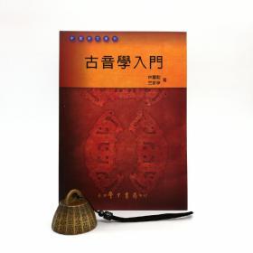 台湾学生书局版  林庆勋、竺家宁《古音學入門》(锁线胶订)