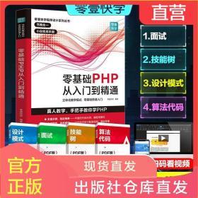 零基础PHP从入门到精通零壹快学程序设计系列编程入门书小白正版