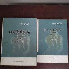 西方宪政体系:上册·美国宪法;下册. 欧洲宪法(全二册)第二版