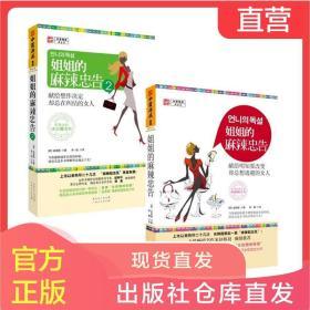 姐姐的麻辣忠告2册女生必读书女人书女性情感书籍励志青春正版