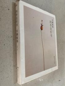 四季花传书(精装本)彩图版