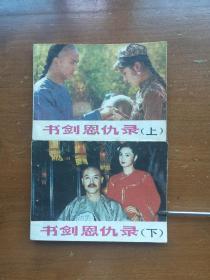 书剑恩仇录 上下(印数38500册,电影天津版的少,好品的更少见)