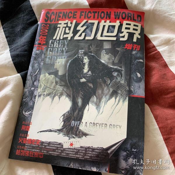 科幻世界 2000年 增刊 春季号 含:《荆棘》《火星编年史》《格列佛在家中》