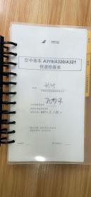 空中客车A319/A320/A321快速检查单