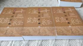 礼记正义(三册全)