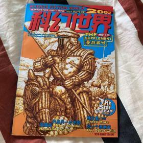 科幻世界 2002年 增刊 漫游者号
