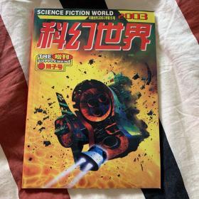 科幻世界 2003年 增刊 狮子号