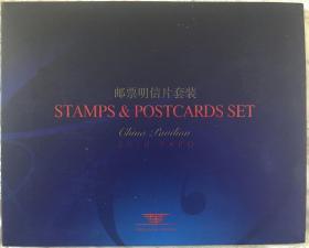 2010世博会《邮票明信片套装》(内明信片未开包装)