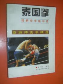 泰国拳 精解泰拳绝命技