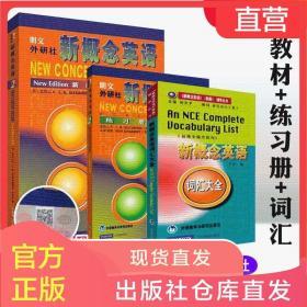 新概念英语2 扫码版 第二册教材+练习册 新版朗文外研社新概念英