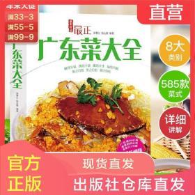 最正广东菜大全家常菜谱大全食谱书粤菜煲汤书籍学做菜的书正版