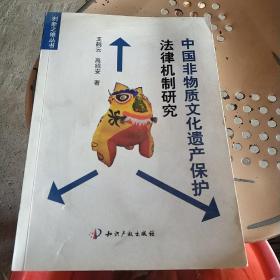 中国非物质文化遗产保护法律机制研究