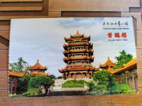 黄鹤楼明信片