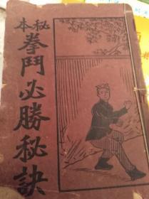 老拳书: : 秘本拳斗必胜秘诀  民国原版书