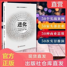 ZJ进化商学院TOP50实战案例集演进有纹理商业亦价值互联网创业书