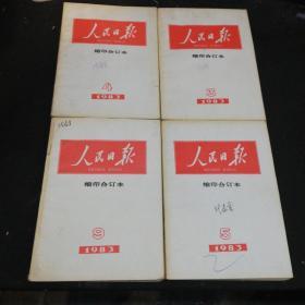 人民日报    缩印合订本1983年3、4、5、9月份四本合售