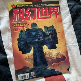 科幻世界 2005.1 下半月版 科幻小说译文版 天龙号