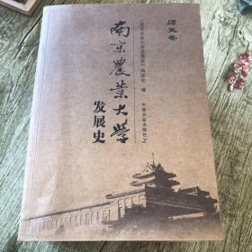 南京农业大学发展史 全