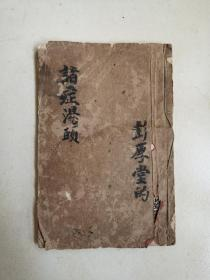 清或民国手抄(稿)彭厚堂纂《诸证汤头》