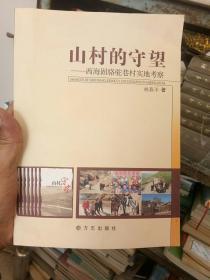 山村的守望:西海固骆驼巷村实地考察(作者签名本)