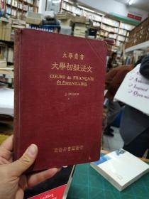 大學叢書:大學初級法文