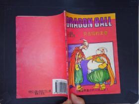 七龙珠:龙珠世界最后的大结局卷(3)——贝吉塔的主意