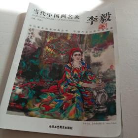 当代中国画名家李毅