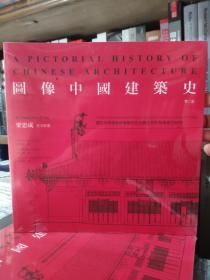 图像中国建筑史 -梁思成 著
