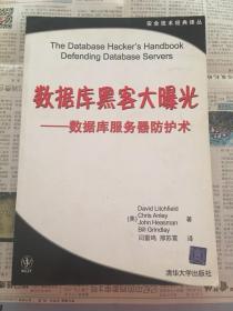 数据库黑客大曝光(1版1印)